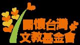 關懷台灣文教基金會 -