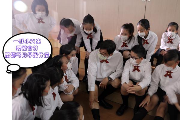 一群小六生,聚精會神聽濤哥同學說什麼?